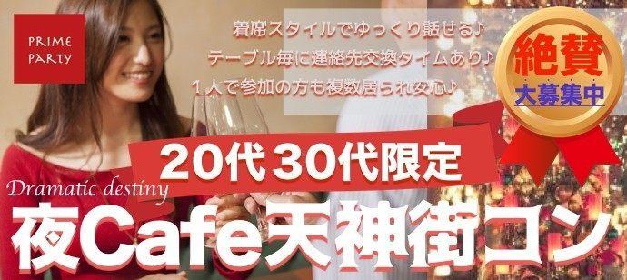 20代30代限定 天神夜Cafe七夕街コン 女性20〜37歳 男性22〜39歳