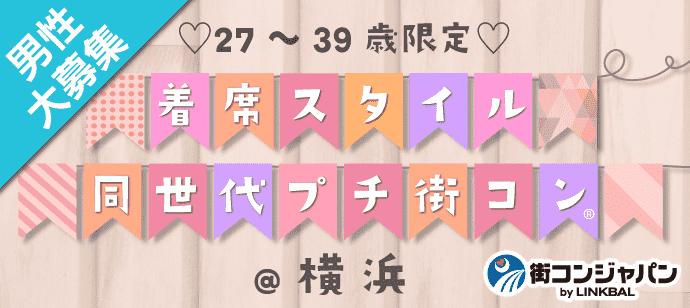 【神奈川県横浜駅周辺の恋活パーティー】街コンジャパン主催 2018年6月30日