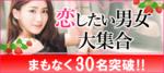 【愛知県名駅の恋活パーティー】キャンキャン主催 2018年6月22日