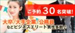 【東京都新宿の恋活パーティー】キャンキャン主催 2018年6月22日