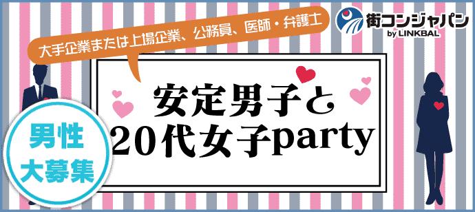 超人気企画★安定男子×20代女子party