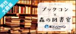 【東京都渋谷の趣味コン】街コンジャパン主催 2018年6月23日