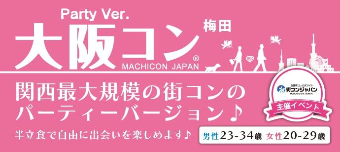 【女性20代限定♪】第364回大阪コンパーティー