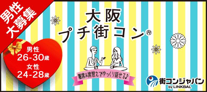 第176回大阪プチ街コン