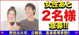 【千葉県千葉の恋活パーティー】街コンkey主催 2018年6月23日