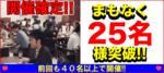 【八丁堀・紙屋町の恋活パーティー】街コンkey主催 2018年5月26日