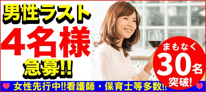 【八丁堀・紙屋町の恋活パーティー】街コンkey主催 2018年5月27日
