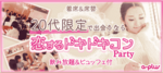【東京都新宿の婚活パーティー・お見合いパーティー】街コンの王様主催 2018年6月24日