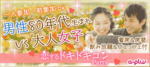 【東京都赤坂の婚活パーティー・お見合いパーティー】街コンの王様主催 2018年6月30日