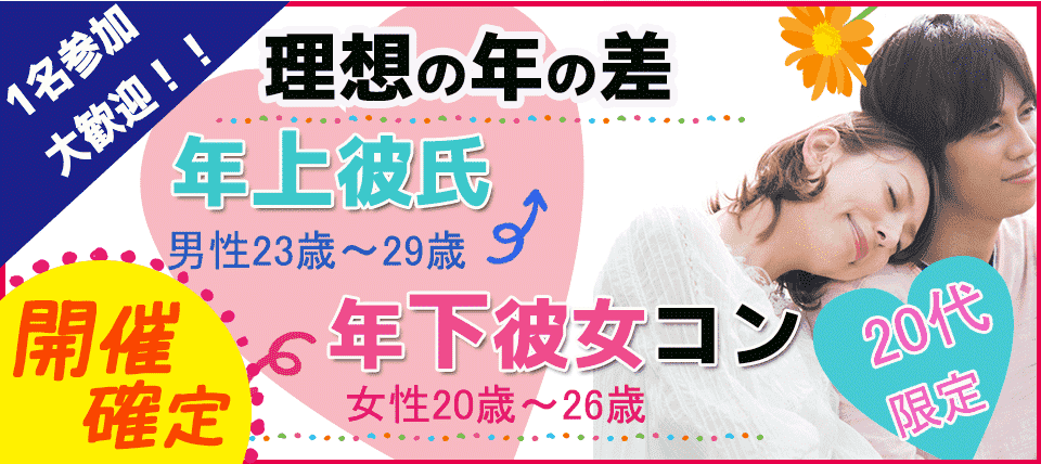 ◇赤坂◇20代の理想の年の差コン☆男性23歳~29歳/女性20歳~26歳限定!【1人参加&初めての方大歓迎】★