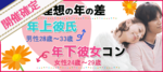 【愛知県名駅の恋活パーティー】街コンALICE主催 2018年6月24日