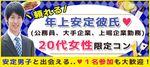 【福島県郡山の恋活パーティー】街コンALICE主催 2018年6月24日