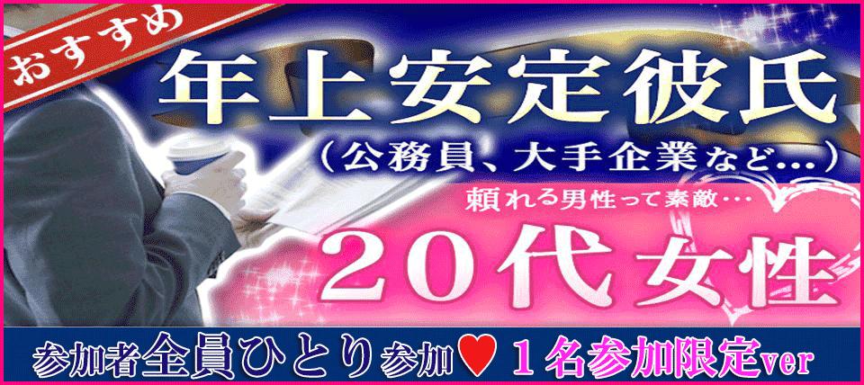 【夜開催】◇名古屋◇【男性28~33才/女性24~29才】1名参加限定★頼れる年上安定彼氏(大手企業、上場企業又は公務員)×20代女子コン♪★