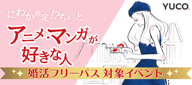 にわか限定!?ちょっとアニメマンガ好きな人限定婚活パーティー@心斎橋 7/15