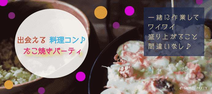 【福岡県天神の体験コン・アクティビティー】e-venz(イベンツ)主催 2018年5月14日