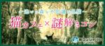 【心斎橋の趣味コン】街コンジャパン主催 2018年6月10日