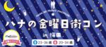 【梅田の恋活パーティー】街コンジャパン主催 2018年6月1日