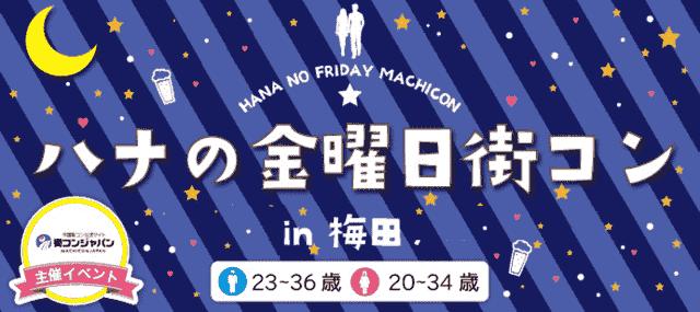 【全員と話せる☆】第19回ハナの金曜日街コンin梅田☆