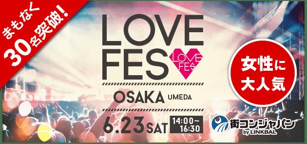 【まもなく40名!大規模企画!!】LOVE FES OSAKA UMEDA 第16弾!(昼の部)