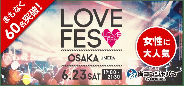 【まもなく80名!女性先行のため男性今がチャンス】LOVE FES OSAKA UMEDA 第16弾!(夜の部)