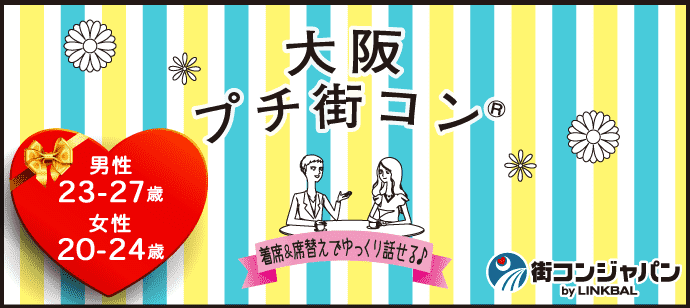 【着席+席替えでしっかり出会える☆】第177回大阪プチ街コン