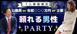【東京都六本木の恋活パーティー】株式会社Rooters主催 2018年7月16日
