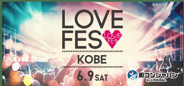 LOVE FES KOBE 第10弾!
