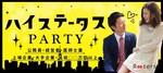 【東京都六本木の恋活パーティー】株式会社Rooters主催 2018年7月20日