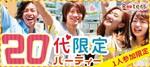 【東京都六本木の恋活パーティー】株式会社Rooters主催 2018年7月21日