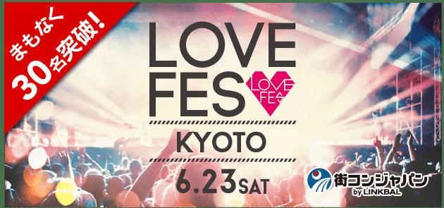 【現在30名以上!!大人気企画☆】LOVE FES KYOTO 第9弾★