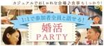 【東京都青山の婚活パーティー・お見合いパーティー】株式会社Rooters主催 2018年7月16日