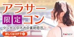 【東京都青山の婚活パーティー・お見合いパーティー】株式会社Rooters主催 2018年7月17日