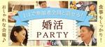 【東京都青山の婚活パーティー・お見合いパーティー】株式会社Rooters主催 2018年7月22日