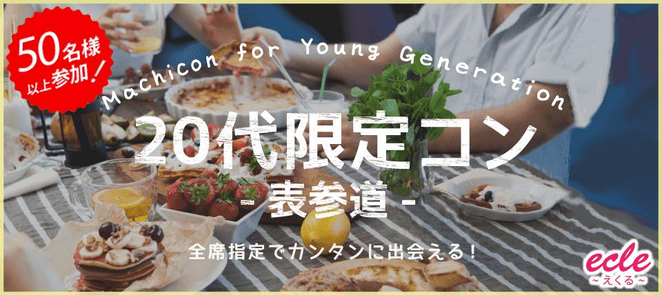6/2(土)20代限定コン@表参道