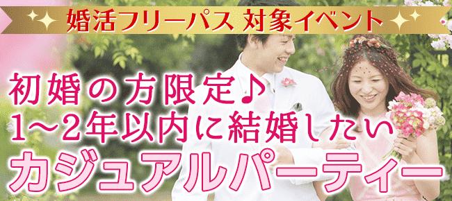 初婚の方限定♪1~2年以内に結婚したいカジュアル婚活パーティー@心斎橋 7/7