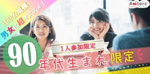 【大阪府梅田の恋活パーティー】株式会社Rooters主催 2018年7月21日