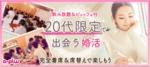 【三重県四日市の恋活パーティー】街コンの王様主催 2018年6月30日
