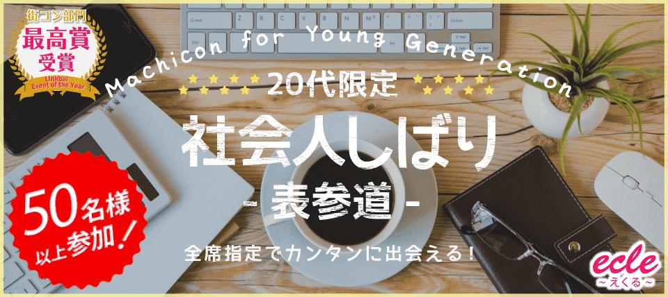 6/23(土)【20代限定】社会人しばり~表参道で食べ飲みコン~