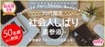 【東京都表参道の恋活パーティー】えくる主催 2018年6月23日