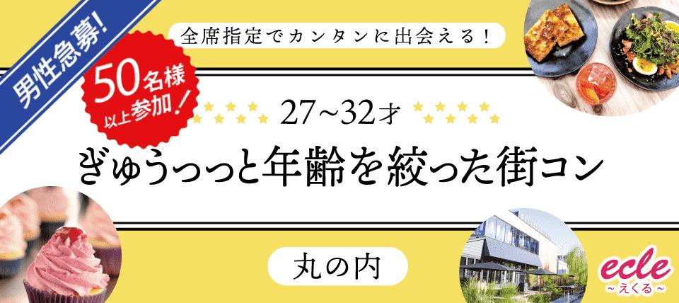 6/24(日)【27~32才】ぎゅぅっっと年齢を絞った街コン@丸の内