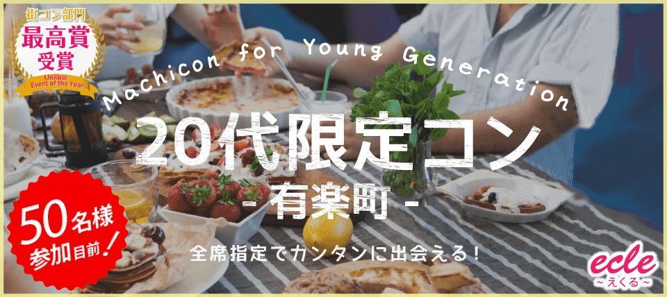6/24(日)20代限定コン@有楽町