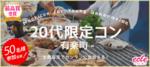 【東京都有楽町の恋活パーティー】えくる主催 2018年6月24日