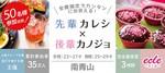 【東京都青山の恋活パーティー】えくる主催 2018年6月24日