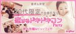 【東京都渋谷の婚活パーティー・お見合いパーティー】街コンの王様主催 2018年6月26日