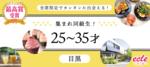 【東京都目黒の恋活パーティー】えくる主催 2018年6月24日