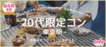 【東京都八重洲の恋活パーティー】えくる主催 2018年6月30日