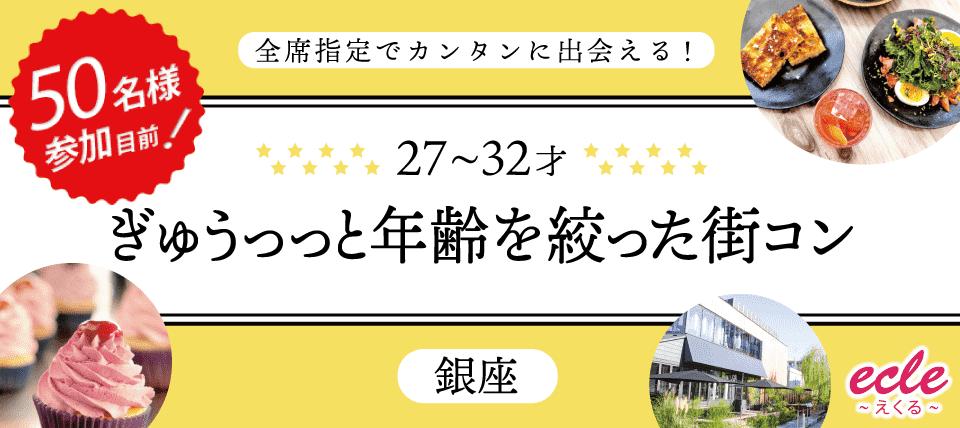 6/30(土)【27~32才】ぎゅぅっっと年齢を絞った街コン@銀座