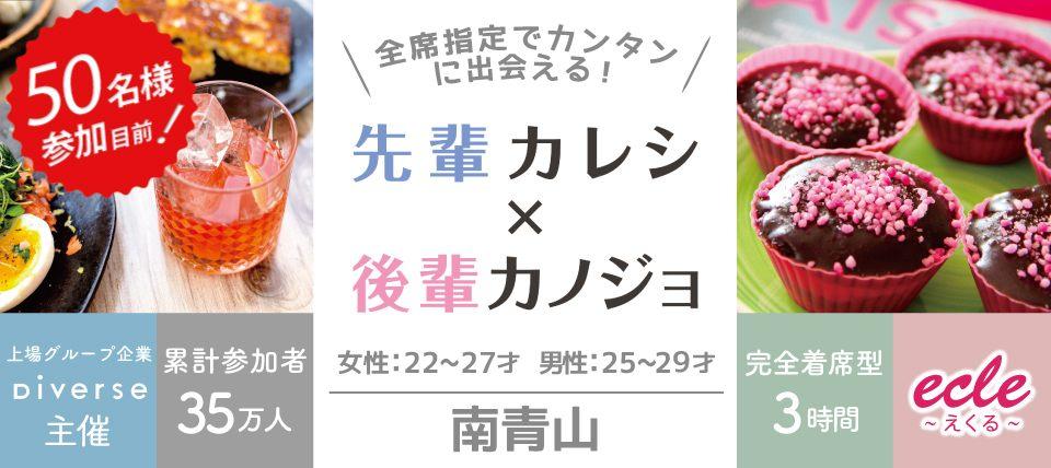 6/30(土)先輩カレシ×後輩カノジョ@南青山【男性:25~29才 女性:22~27才】