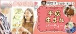 【大阪府梅田の恋活パーティー】株式会社Rooters主催 2018年7月20日