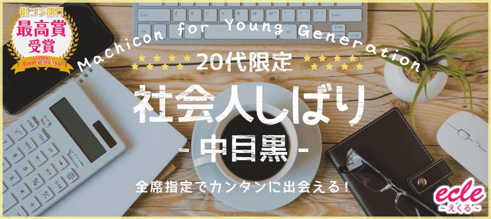 6/30(土)【20代限定】社会人しばり~中目黒で食べ飲みコン~